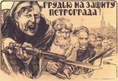 Апсит А. П. Плакат «Грудью на защиту Петрограда»