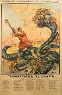 Апсит А. П. Плакат «Обманутым братьям»