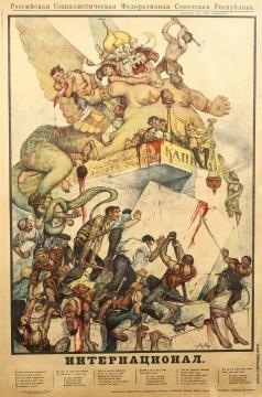 Апсит А. П. Плакат «Интернационал»