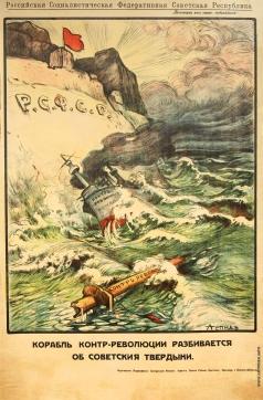 Апсит А. П. Плакат «Корабль контр-революции разбивается о советские твердыни»