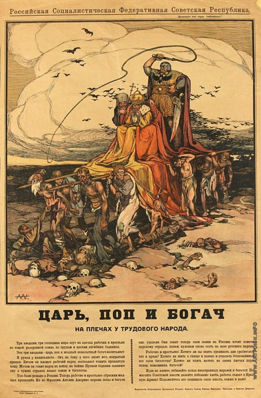 Апсит А. П. Плакат «Царь, поп и богач»