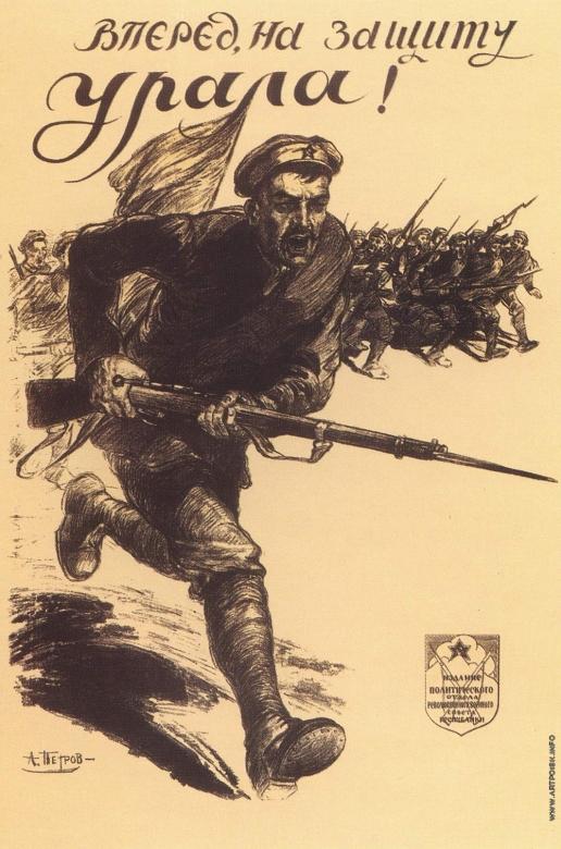 Апсит А. П. Плакат «Вперед на защиту Урала!»