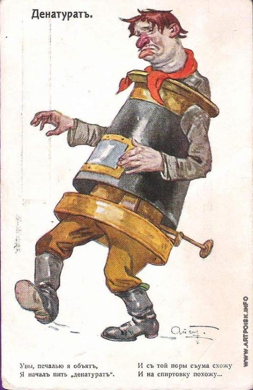 Апсит А. П. Плакат «Денатурат»