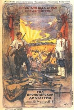 Апсит А. П. Плакат «Год пролетарской диктатуры»