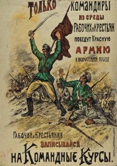 Апсит А. П. Плакат «На командные курсы»