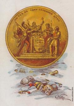 Апсит А. П. Медаль в память 1812 года