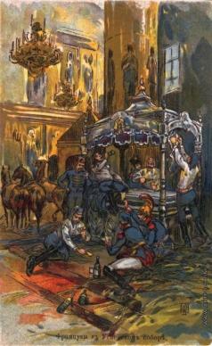 Апсит А. П. Французы в Успенском соборе