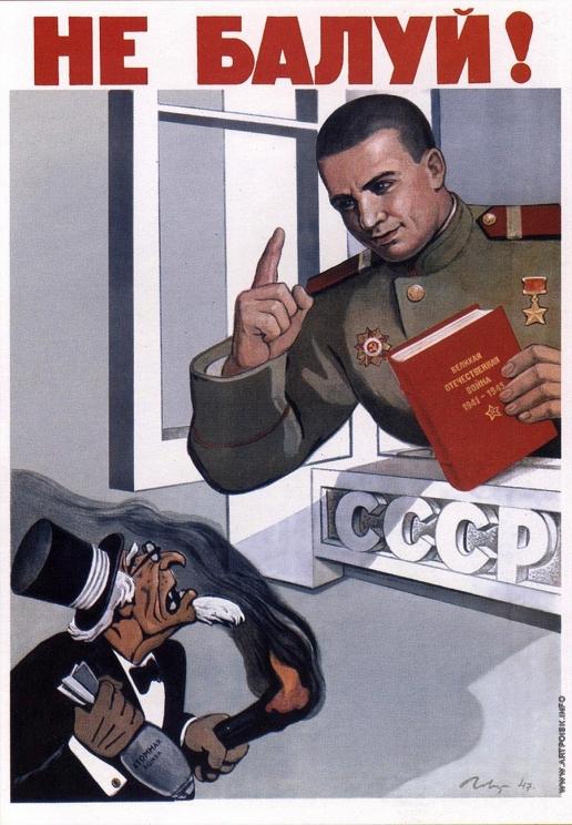 Говорков В. И. Плакат «Не балуй!»
