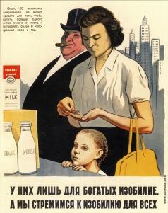 Говорков В. И. Плакат «К них лишь для богатых изобилие...»