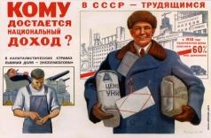 Говорков В. И. Плакат «Кому дрстается национальный доход?»