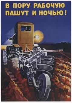 Говорков В. И. Плакат «В пору рабочую пашут и ночью!»