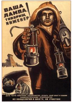 Говорков В. И. Плакат «Ваша лампа, товарищ инженер!»