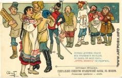 Апсит А. П. Реклама ваксы. «Женихи деревни нашей все пленилися Наташей...»