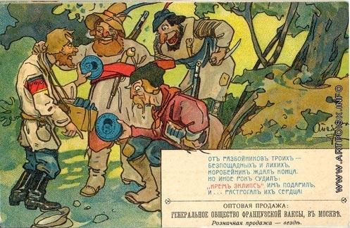 Апсит А. П. Реклама ваксы. «От разбойников троих-безпощадных и лихих...»