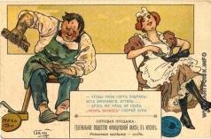 Апсит А. П. Реклама ваксы. «Чтобы мази черт побрал!...»