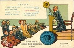 Апсит А. П. Реклама ваксы. «Лекция»