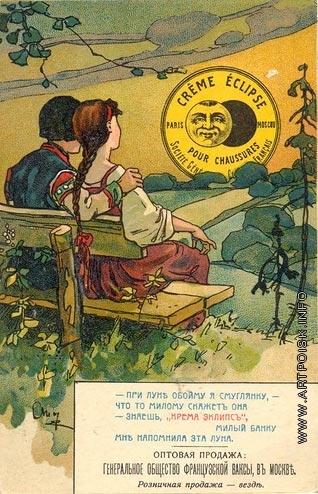 Апсит А. П. Реклама ваксы. «При луне обниму я смуглянку...»