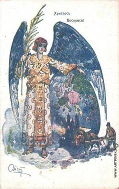 Апсит А. П. Открытка. «Христос воскресе!»