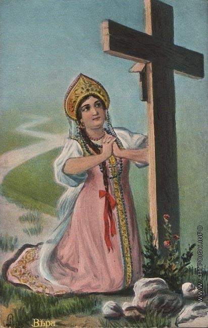 Апсит А. П. Открытка. «Вера»