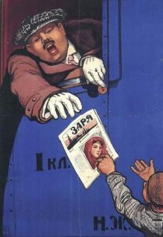 Апсит А. П. Реклама журнала «Заря»
