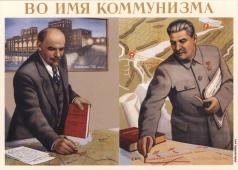 Говорков В. И. Плакат «Во имя коммунизма!»