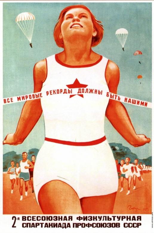 Говорков В. И. Плакат «Все мировые рекорды должны быть нашими»