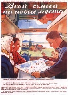 Говорков В. И. Плакат «Всей семьей на новые места»