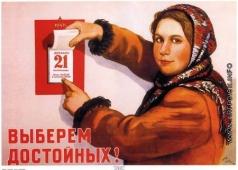 Говорков В. И. Плакат «Выберем достойных!»