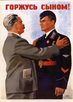 Говорков В. И. Плакат «Горжусь сыном!»