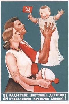 Говорков В. И. Плакат «За радостное цветущее детство!..»