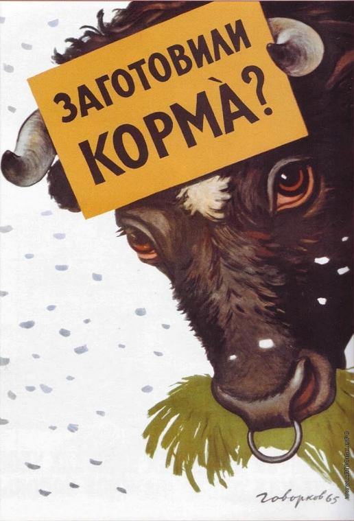 Говорков В. И. Плакат «Заготовили корма?»