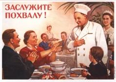 Говорков В. И. Плакат «Заслужите похвалу!»