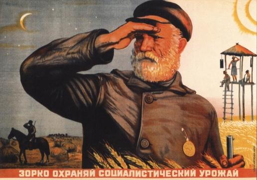 Говорков В. И. Плакат «Зорко охраняй социалистический урожай»