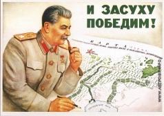 Говорков В. И. Плакат «И засуху победим!»