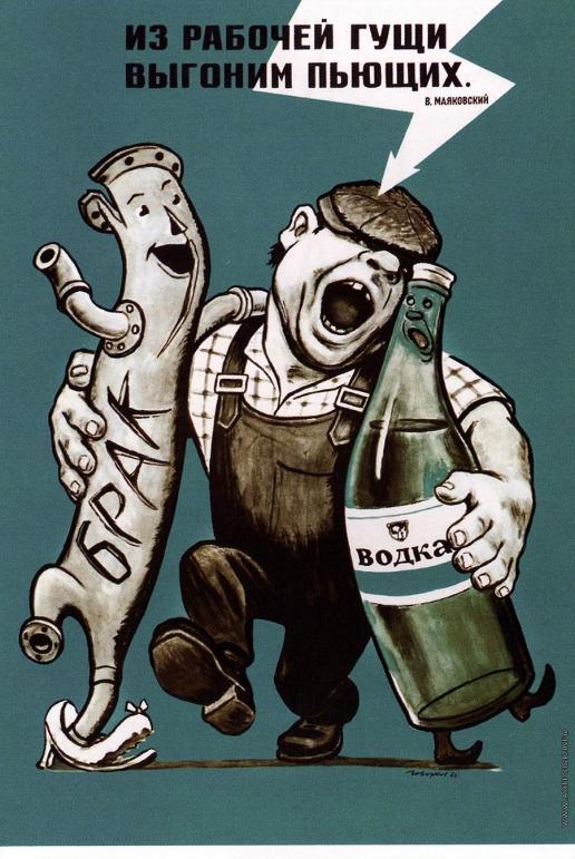 Говорков В. И. Плакат «Из рабочей гущи выгоним пьющих»
