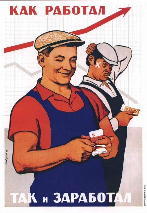 Говорков В. И. Плакат «Как работал — так и заработал»
