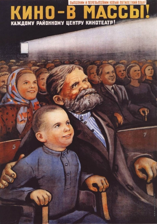 Говорков В. И. Плакат «Кино — в массы!»
