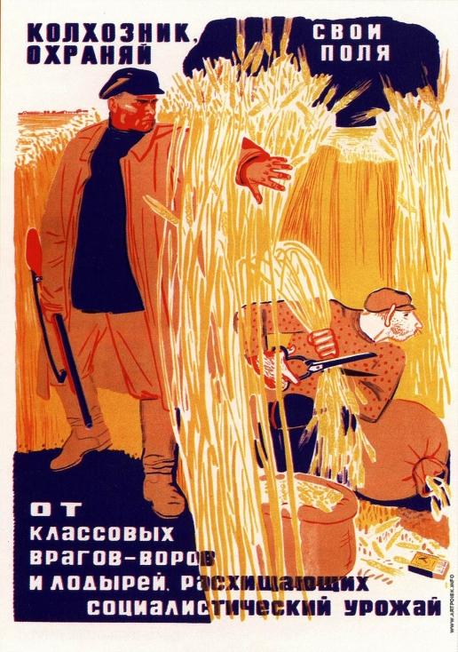 Говорков В. И. Плакат «Колхозник, охраняй свои поля от классовых врагов...»