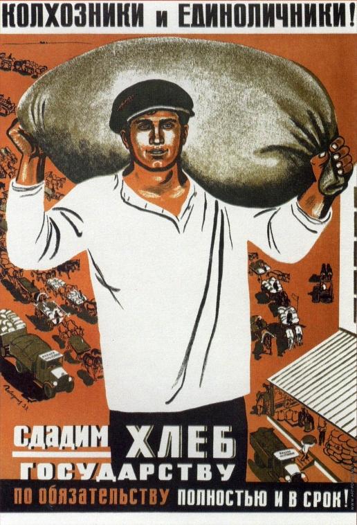 Говорков В. И. Плакат «Колхозники и единоличники! Сдадим хлеб государству...»