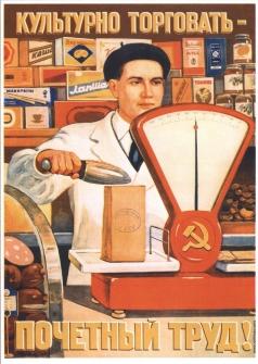 Говорков В. И. Плакат «Культурно торговать — почетный труд!»