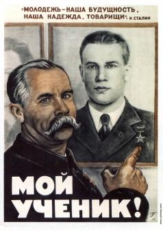 Говорков В. И. Плакат «Мой ученик!»