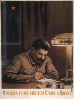 Говорков В. И. Плакат «О каждом из нас заботится Сталин в Кремле»