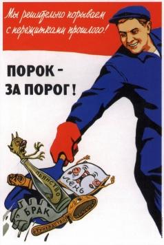 Говорков В. И. Плакат «Порок — за порог!..»