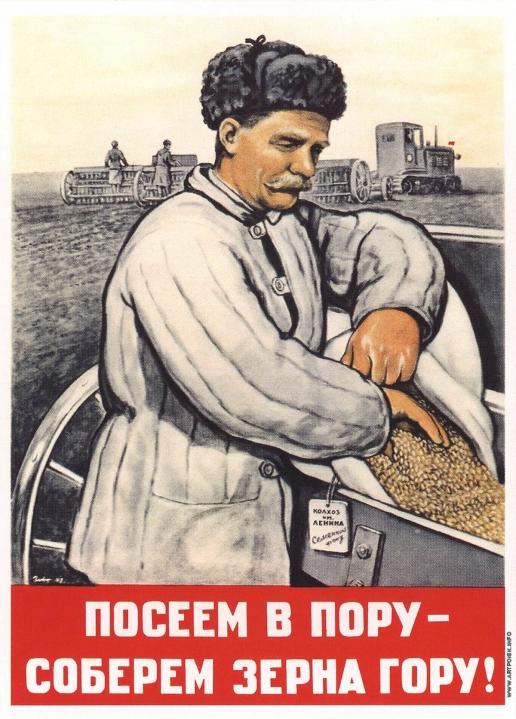 Говорков В. И. Плакат «Посеем в пору — соберем зерна гору!»