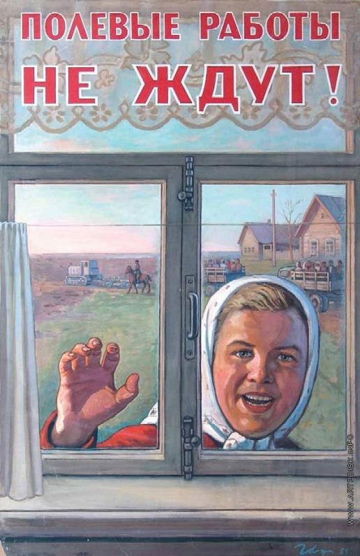 Говорков В. И. Плакат «Полевые работы не ждут!»