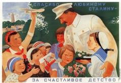 Говорков В. И. Плакат «Спасибо любимому Сталину — за счастливое детство!»