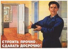 Говорков В. И. Плакат «Строить прочно, сдавать досрочно!»
