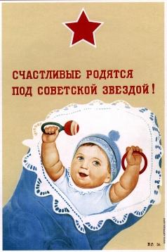 Говорков В. И. Плакат «Счастливые родятся под советской звездой!»