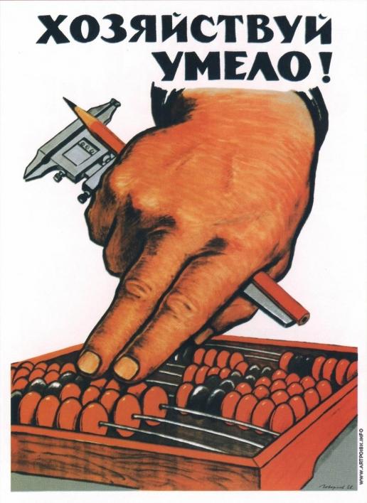 Говорков В. И. Плакат «Хозяйствуй умело!»