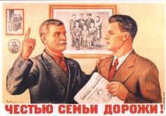 Говорков В. И. Плакат «Честью семьи дорожим!»
